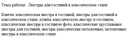 Ключи пример