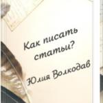 «Как писать статьи?» Юлия Волкодав