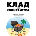Элина Петровна Слободянюк «Клад для копирайтера. Технология создания захватывающих текстов» Рецензия.