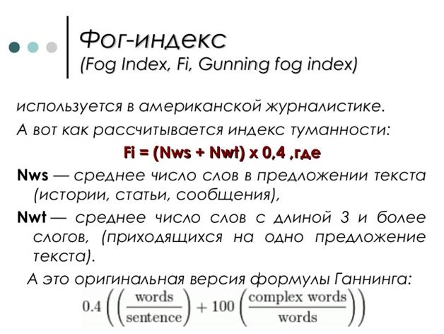 Индекс Фога
