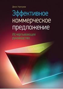 Книга. Денис Каплунов.