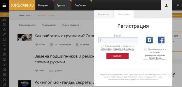 Регистрация Subscribe