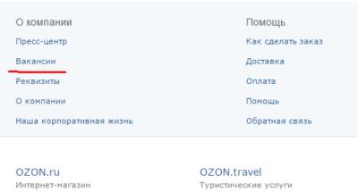 gde-nahodyatsya-vakansii-na-ozone