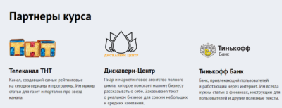 Партнерская поддержка курсов Майи Богдановой