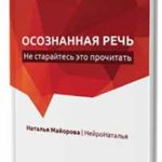 «Осознанная речь»– книга, которую нужно понять