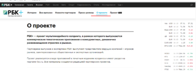 proekt_RBK