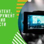 Видеоконтент, как инструмент повышения лояльности к бренду
