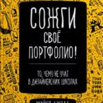 Майкл Джанда. Книга «Сожги свое портфолио…» – источник вдохновения всея Рунета