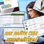 Как найти хорошего копирайтера для своего сайта?
