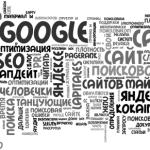 Рассуждения о ключевых словах и seo-оптимизированных текстах