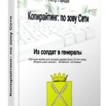 О книге Петра Панды «Копирайтинг: по зову Сети. Из солдат в генералы»
