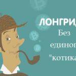 «Иосиф и его братья» – Longread без единого «котика»