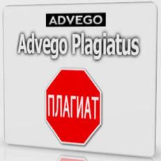 Адвего-Плагиатус