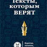 Книга Петра Панды «Тексты, которым верят» или учебник об убеждении словом